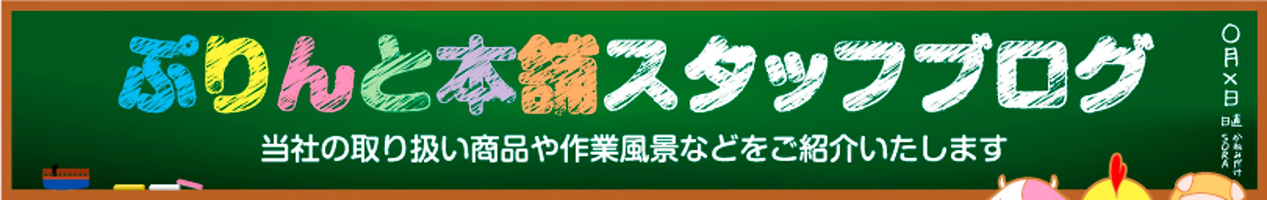 ぷりんと本舗スタッフブログ